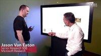 【2013微软技术节】迈向大显示屏体验