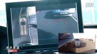 网易汽车海外报道-麦格纳EYERIS全景影像系统演示