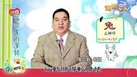 台湾中华电信MOD姓名大师陈哲毅2013年4月1日~4月7日生肖运势(兔)