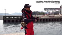 辻本ナツ雄:メタルバイブの巨メバル攻略・T-1ブレイド基本アク