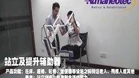 曼纽科康复站立提升辅助器电动老人残疾人病人搬运转移起立训练