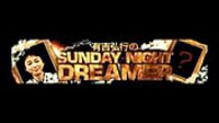 130407 有吉弘行のSUNDAY NIGHT DREAMER