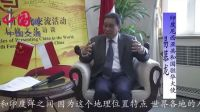 专访印度尼西亚驻华大使