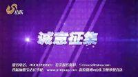 山东卫视《梦想直达》招募宣传片II版