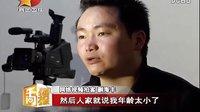 兵团卫视 采访 跨云星