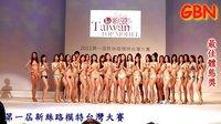 2011第一屆新絲路模特台灣大賽