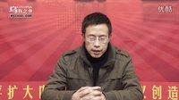 刘海波:外交战略与经济战略要相互配合