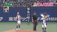 12 03 30武井咲始球式