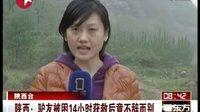 陕西:驴友被困14小时获救后竟不辞而别