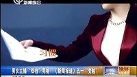 """男女主播""""双档""""亮相 《新闻报道》五一""""变脸"""" 130430 新闻报道"""