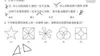 23.2.1中心对称图形的概念与特征2(jc)