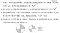 25.3.1用频率求概率(jc)