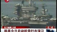 韩美今日启动航母打击演习
