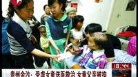 贵州金沙:受虐女童送医院救治 女童父亲被拘