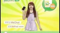 201305.09 糖果 陳伊凌-WeChat 抽獎