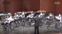 中国竹笛乐团《阳关三叠》-清华笛协录制