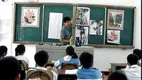 二中美术课竹子的画法课堂教学视频