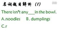 名词题目解析(1)-- 初三英语