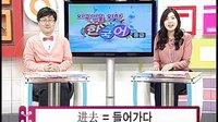 EBS中级韩国语 第7课 가전제품을 안전하게 사용해요
