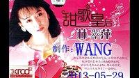 最甜美的歌声— 林翠萍88首催人泪下甜歌/音乐歌曲合成制作:WANG