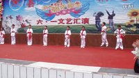 二O一七级四班六一儿童节武术表演