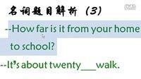 名词题目解析(3)--初三英语~1