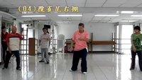 鄭子37式太極拳教學-01開步08單鞭