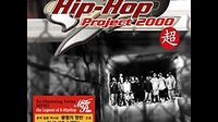 HIPHOP  PROJECT 2000-MP Hiphop 超