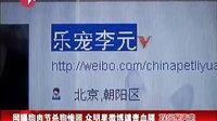 网曝狗肉节杀狗惨剧 众明星微博谴责血腥