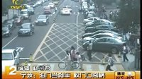 宁波:油门当刹车 校门口闯祸