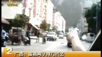 广西:毒驾男子持刀抗法