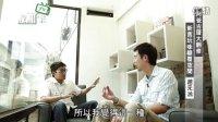 【設計家】第44集(2): 阿爸古厝大翻修 新舊玩味顛覆空間(下)