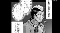 超能力者斉木楠雄のΨ難 VOMIC 2話