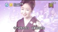004伍代夏子经典演歌 - ほろよい酒場.flv