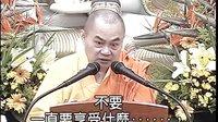 慧律法师《佛教的精神和特色》04