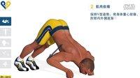V型屈体(握拳方式) 三角肌 胸肌 锻炼 核心力量