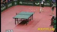 海夫乒乓王国第256期瑞典不老松佩尔森专访