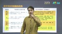 2013黄保余老师语文学习指导