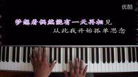 桔梗钢琴弹唱--《传奇》♬ ♪ ♩ 王菲