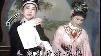 电视越剧【西园记】下集(主演:徐玉兰 王文娟 孟莉英)
