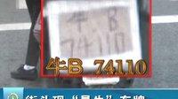 """重庆街头现""""牛B""""车牌"""