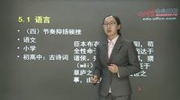 2013中公教师面试-试讲-曹新星11-教学基本功