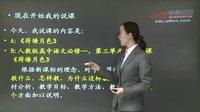 2013中公教师面试-说课-曹新星06-说课分要素详解A