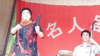 河南坠子,罗莎记,演唱,李凤琴,拍摄,康楚阑,13460846848