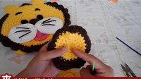 第二十五集 狮子王抱枕 泡泡编织 视频教程 钩坐垫