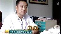 广东省工伤康复中心创业成长故事——专访中心唐丹主任