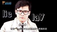 英语四级词汇六级词汇超级课堂Lay