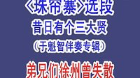 京剧伴奏《珠帘寨》选段  昔日有个三大贤  于魁智_标清