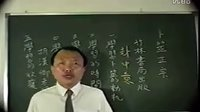 钱思吾六爻视频讲座1 六爻纳甲入门 周易八卦六爻入门