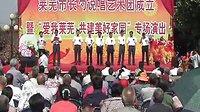 莱芜市长勺说唱艺术团成立(一)